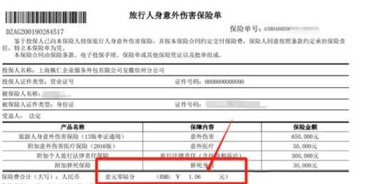 """饿了么骑手保险单/来源:网友""""肆大财子"""""""