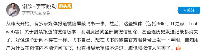 谢欣在头条号上发文.png
