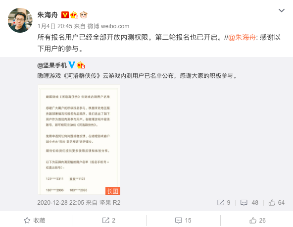坚果手机的产品经理朱海舟微博截图.png