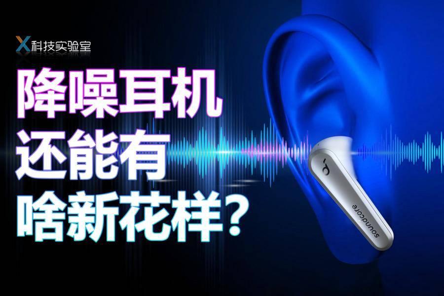 降噪耳机为什么只对某些噪声有作用?