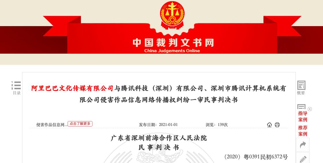 中国裁判文书网截图.png