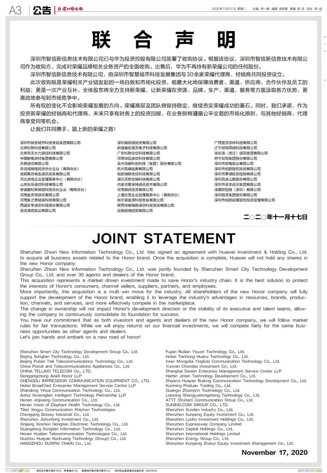 《深圳特区报》电子版截图