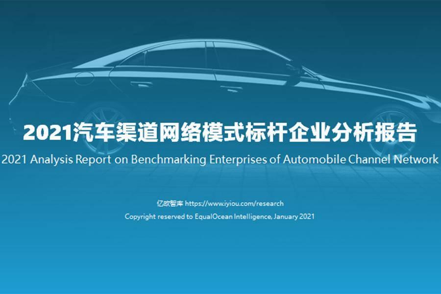 2021汽车渠道网络模式标杆企业分析报告