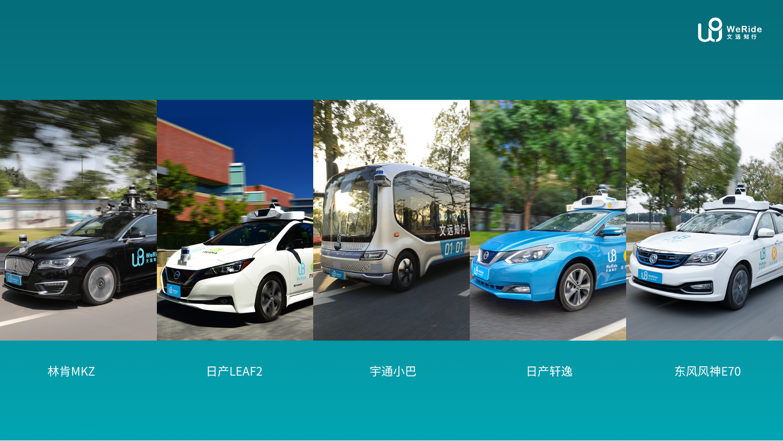 文远知走自动驾驶车型.png.png