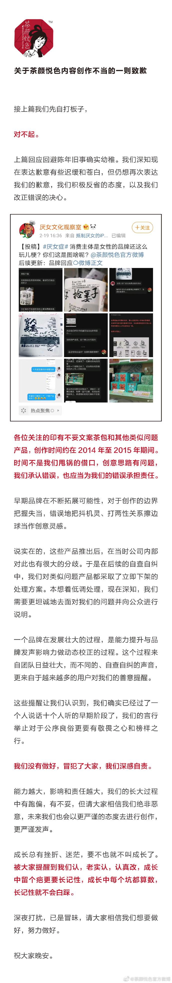 茶颜悦色最新致歉声明/来源:茶颜悦色官方微博