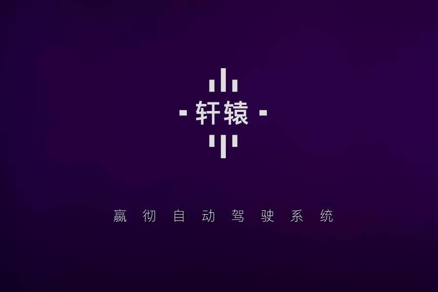 嬴彻科技轩辕系统