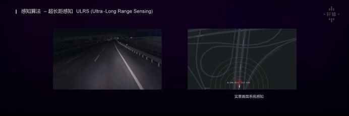图3-编制感知到人眼无法识别的前方车辆.png.png