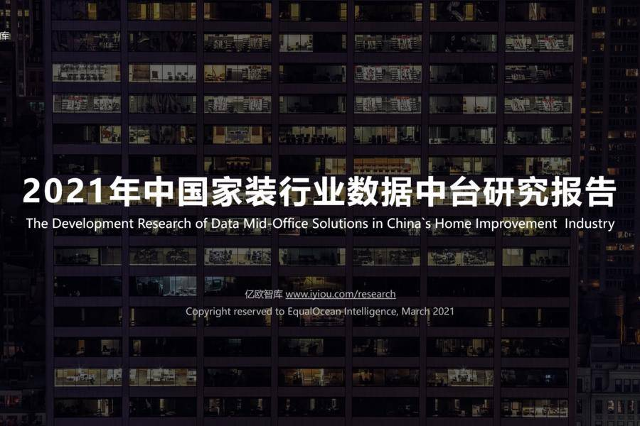 中国家装行业数据中台研究报告