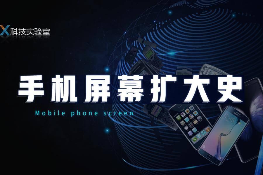 手机屏幕扩大史