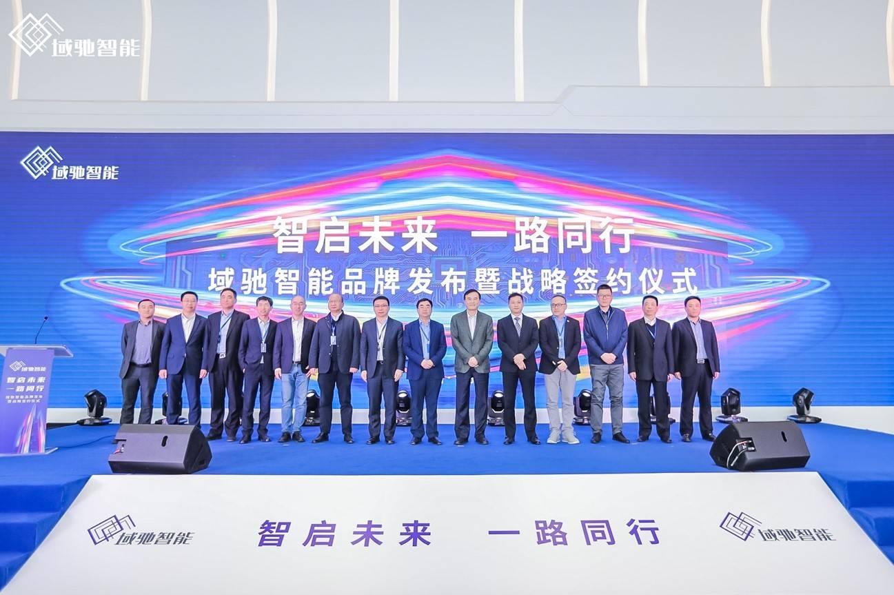 域驰智能与合作伙伴共同开启中国智能汽车未来美好蓝图