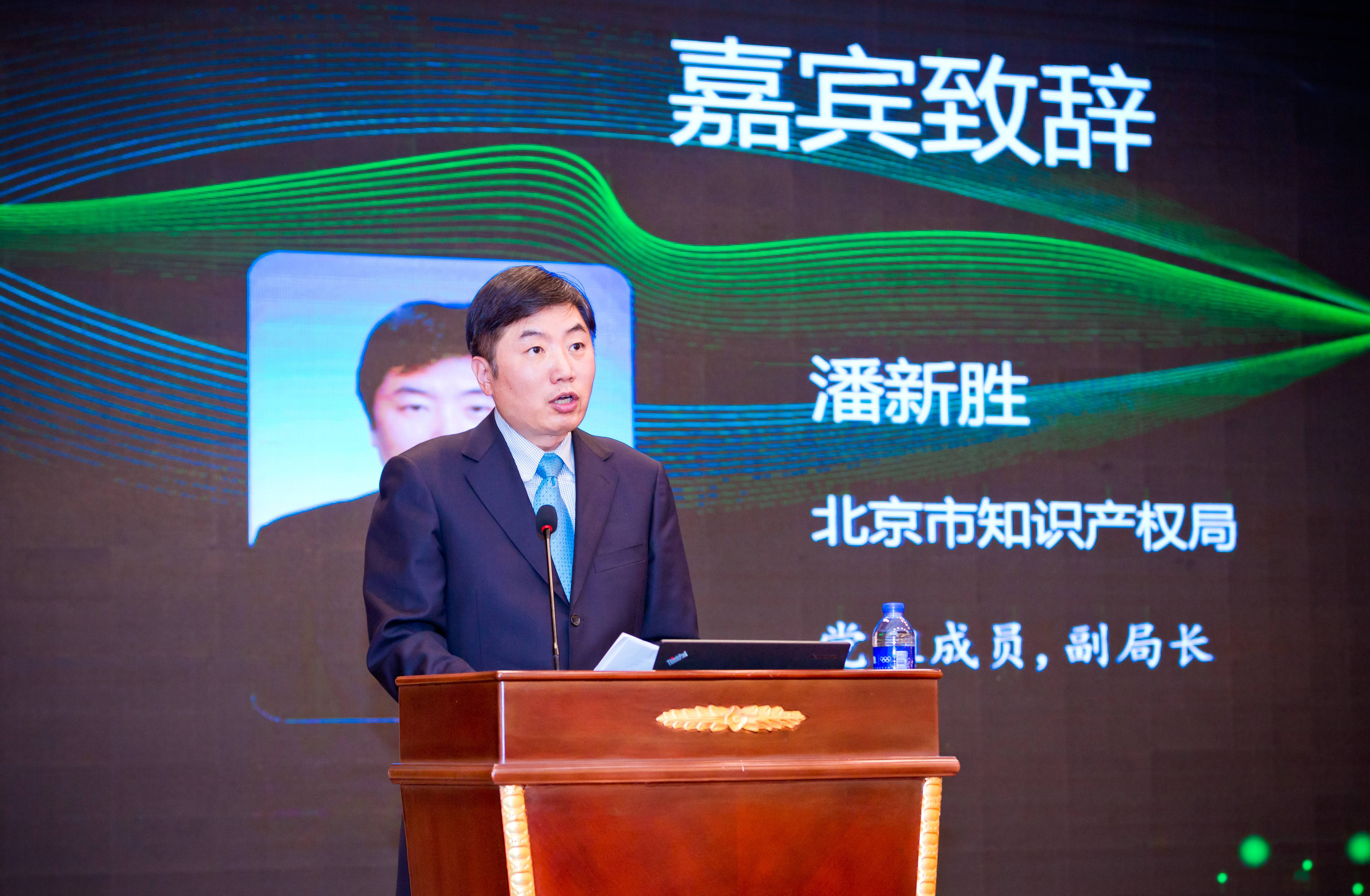 北京市知识产权局副局长潘新胜.jpg.jpg