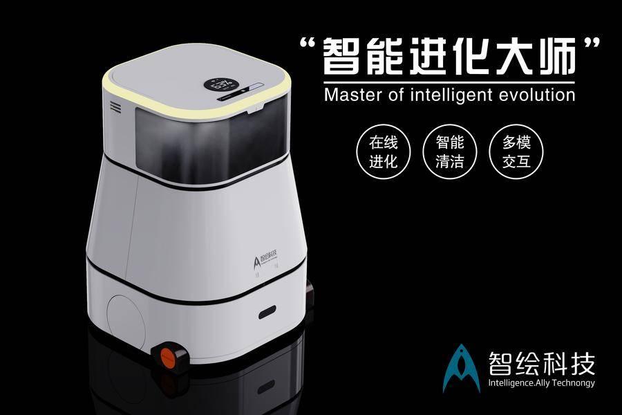 智绘科技新一代清洁机器人