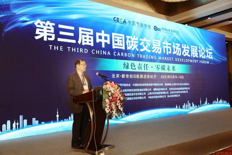 第三届中国碳交易市场发展论坛