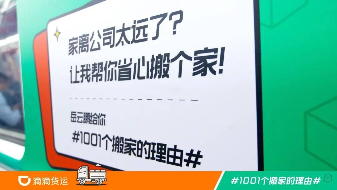 滴滴货运杭州地铁内部车贴