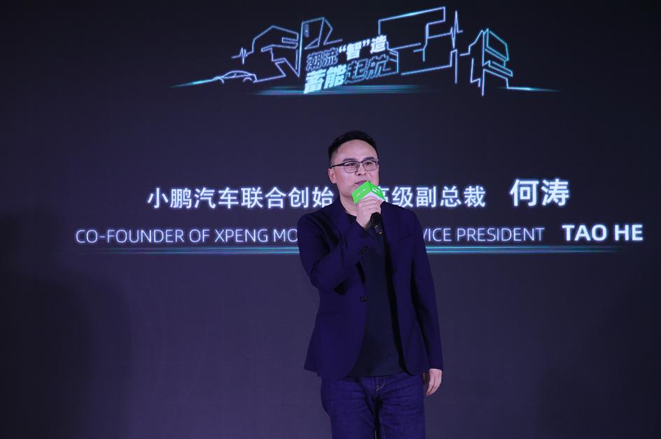 小鹏汽车联合创始人、高级副总裁何涛
