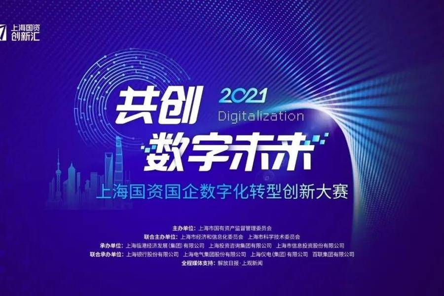 百联集团联合承办2021上海国资国企数字化转型创新大赛