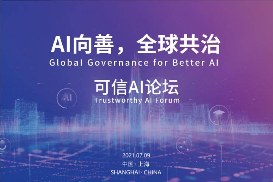 WAIC可信AI论坛