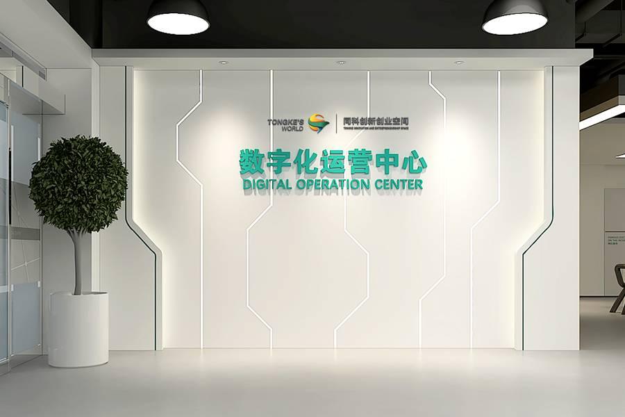 同科医药数字化运营中心