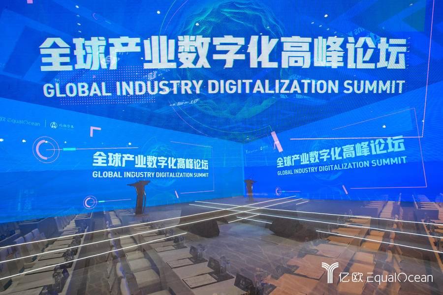 全球产业数字化高峰论坛