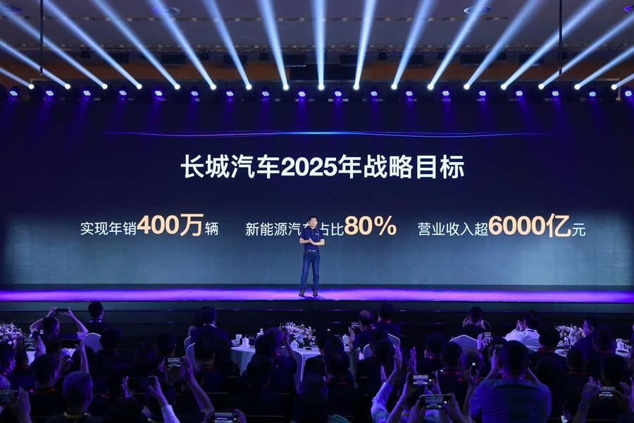 长城汽车2025战略目标