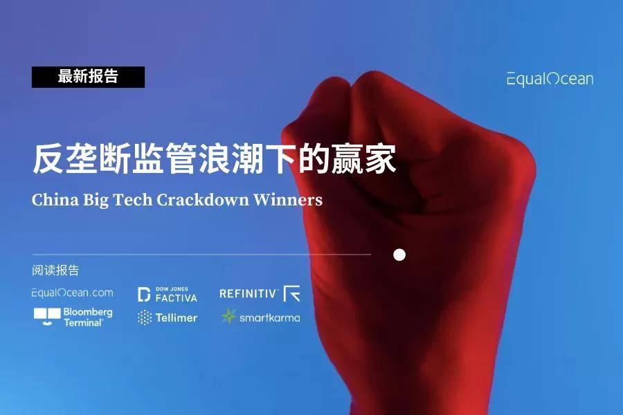 誰是中國反壟斷監管下的贏家,心動網絡、哈啰出行、名創優品、元氣森林、小紅書?