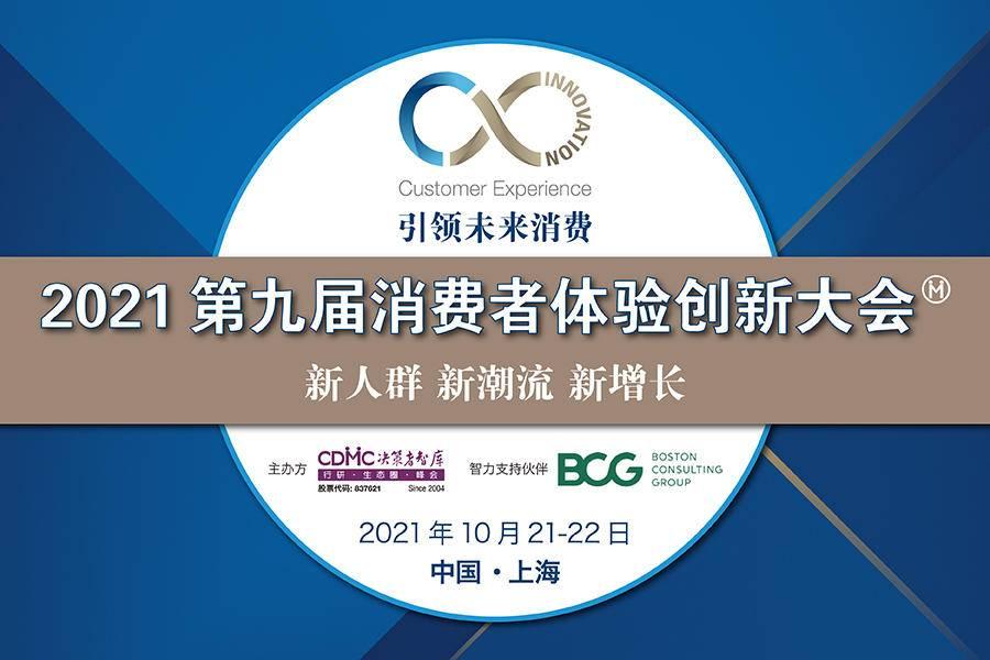 2021第九届消费者体验创新大会