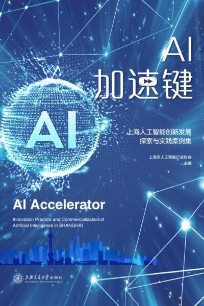 AI 加速键:上海人工智能创新发展探索与实践案例集
