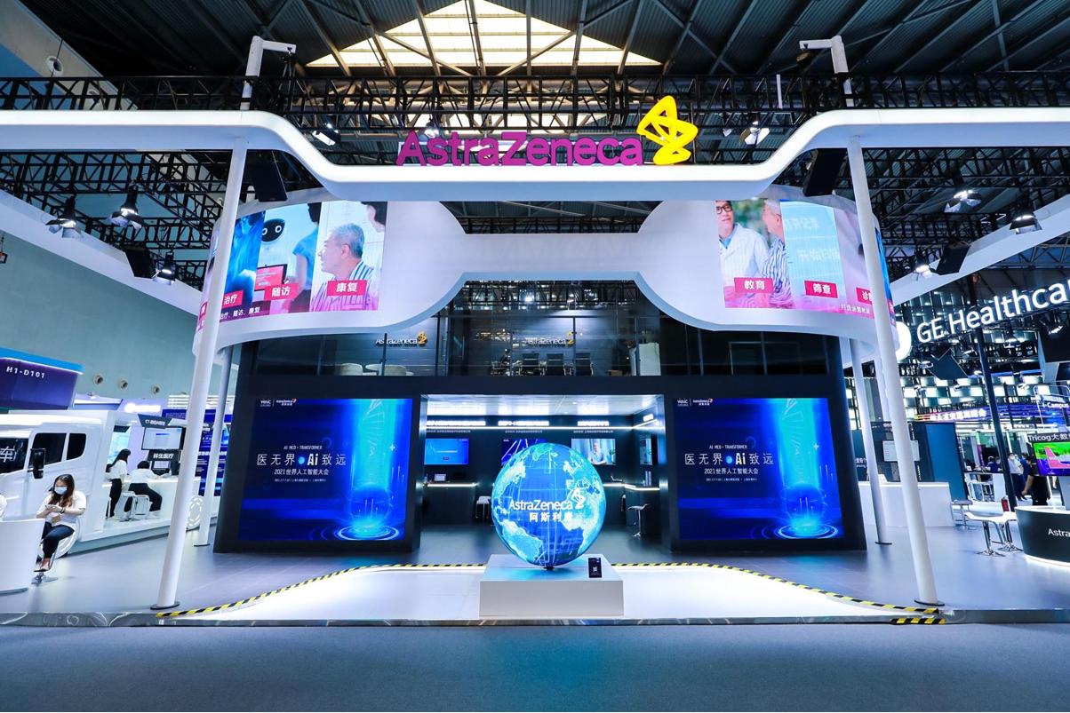 2021世界人工智能大会阿斯利康展区
