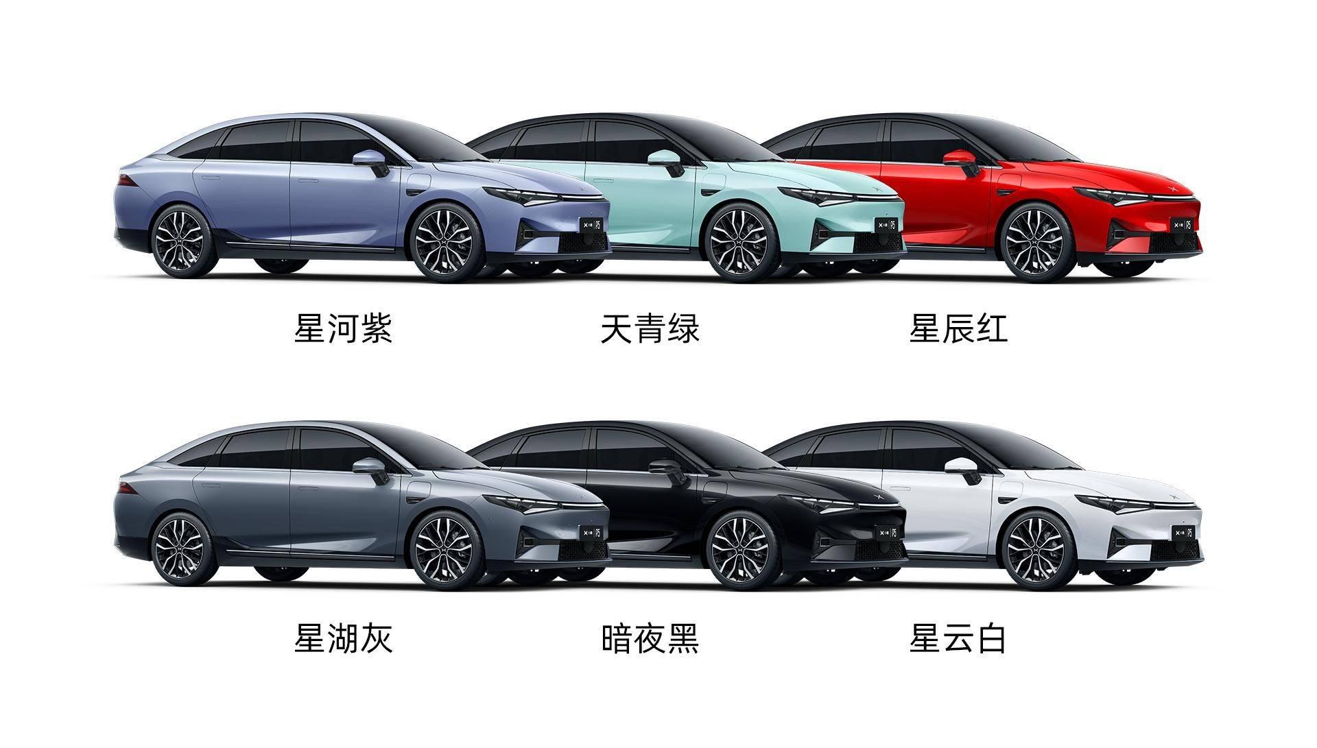 小鹏P5六种外观颜色/来源:小鹏汽车官方