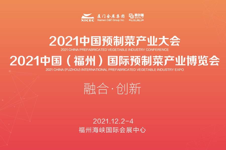 中国预制菜产业大会