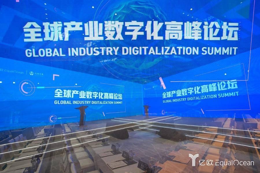 全球產業數字化高峰論壇