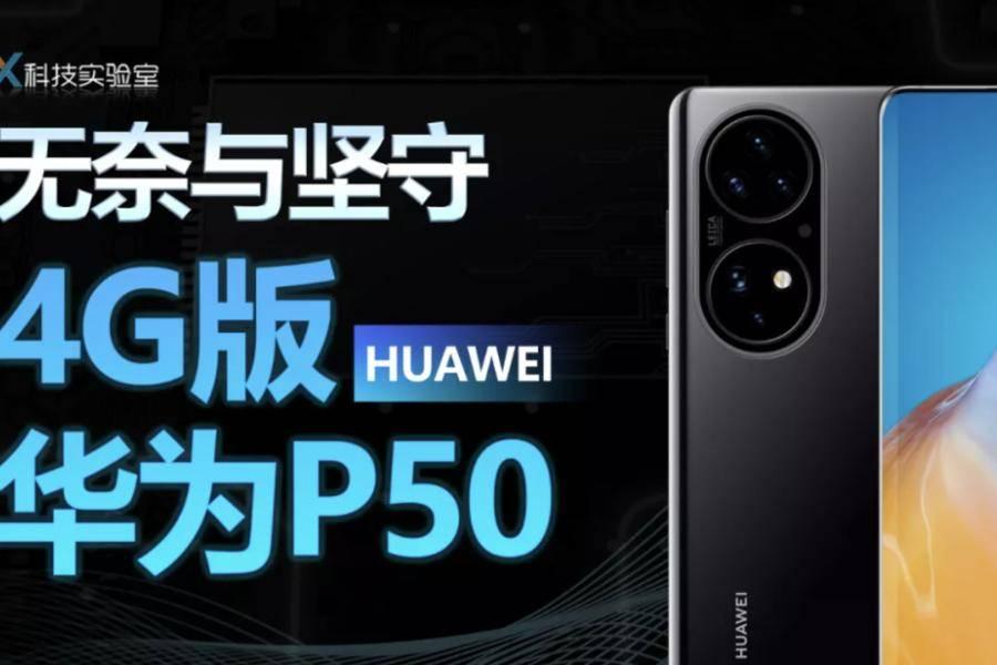 P50用4G芯片,华为和高通各自在打什么算盘?