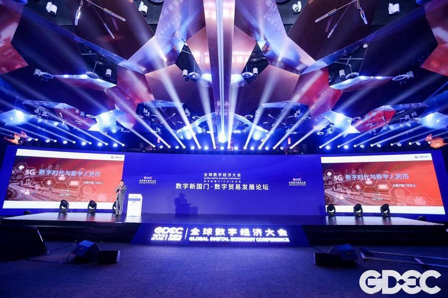 2021全球数字经济大会