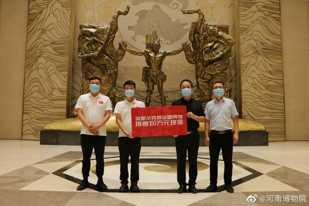 鴻星爾克向河南博物院捐款100萬/來源:河南博物院官方