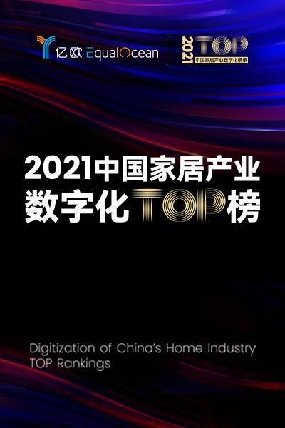 2021中国家居产业数字化TOP榜