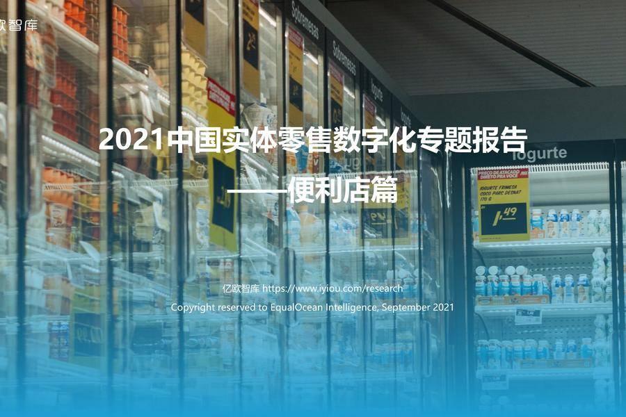 2021中国实体零售数字化专题报告