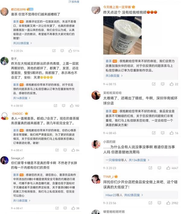 喜茶道歉声明微博评论区截图/来源:亿欧
