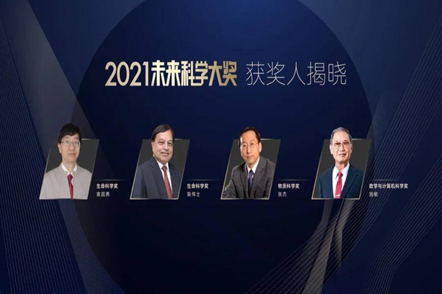 未来科学大奖2021