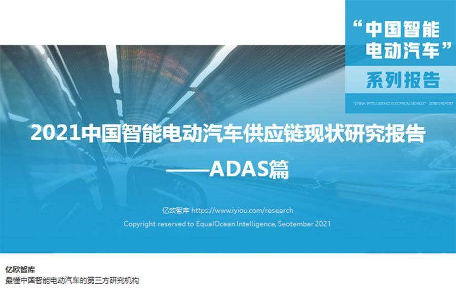 2021中国智能电动汽车供应链现状研究报告 ——ADAS篇