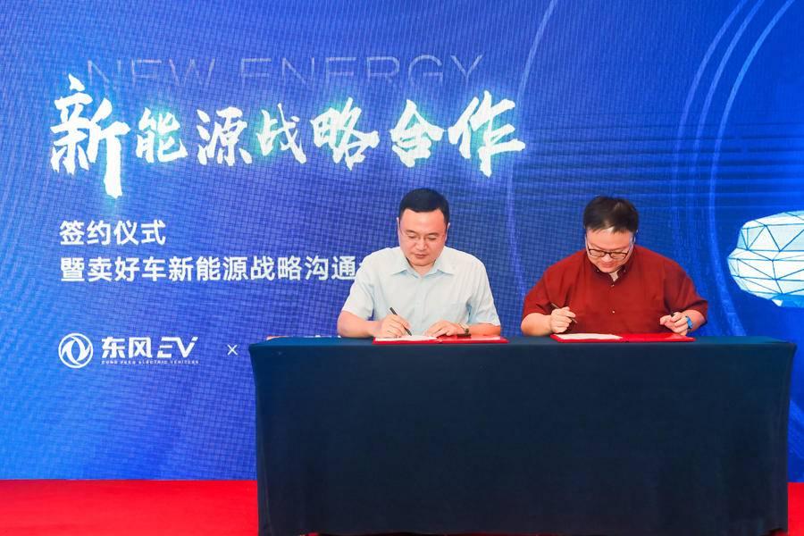 卖好车与东风新能源战略合作签约仪式