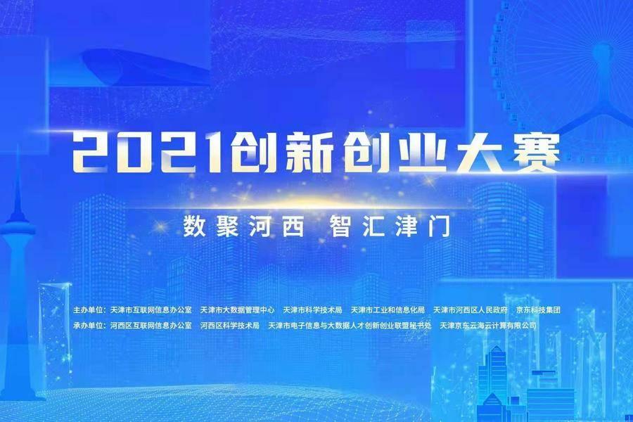 2021创新创业大赛