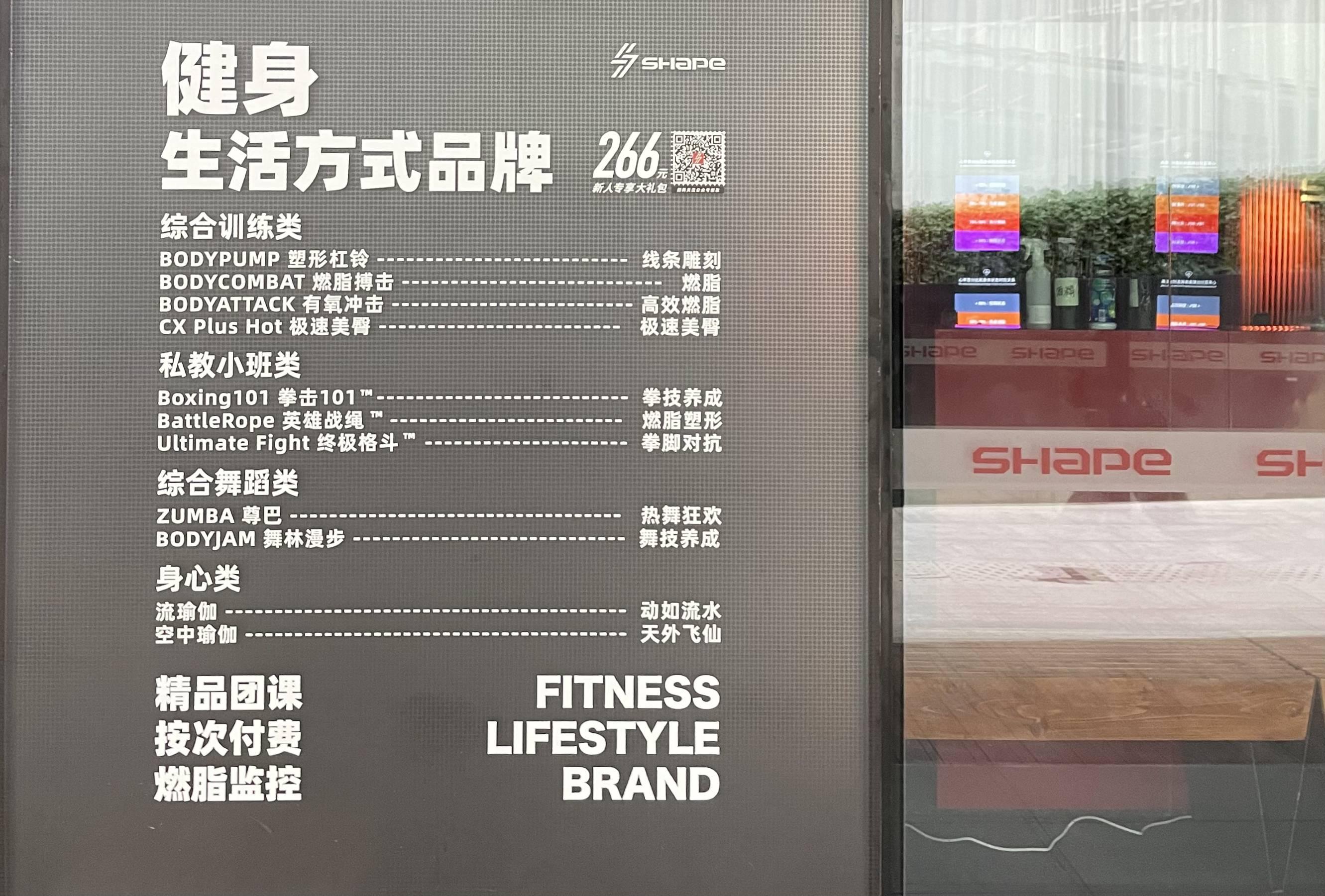 北京凤凰汇的Shape塑健身门店