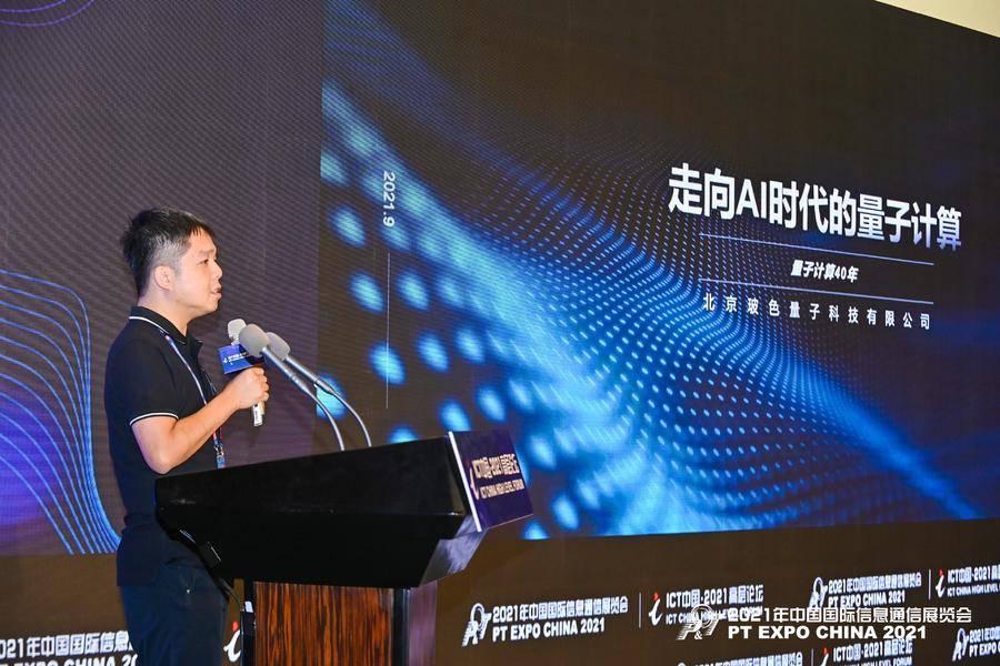 玻色量子创始人、CEO 文凯
