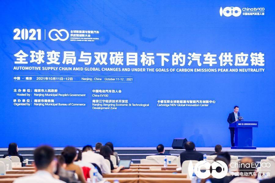 2021第三届全球新能源与智能汽车供应链创新大会