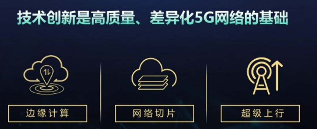 图3:5G网络应用的三大特性