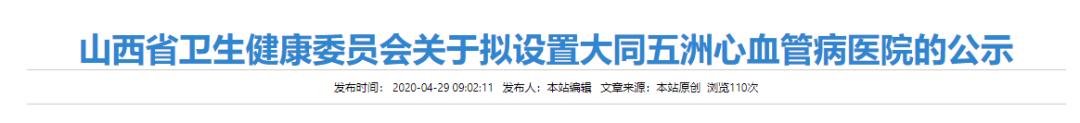 山西省卫生健康委员会关于拟竖立山西天慈脑科医院的公示