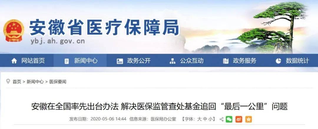 安徽省医疗保障局