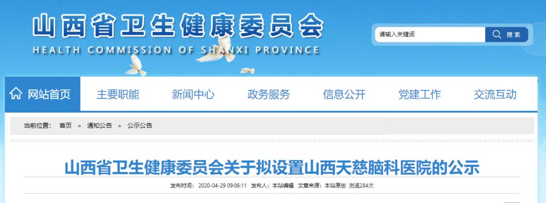 山西省卫生健康委员会关于拟设置山西天慈脑科医院的公示