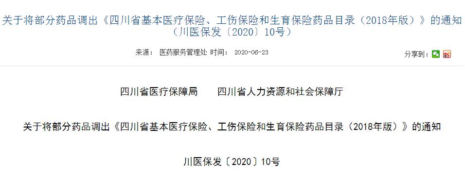 关于部分药品调出四川省医保目录的政策截图