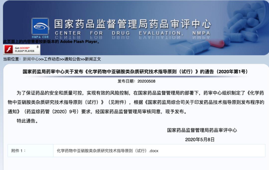 """""""华海事件""""扩大化!CDE重磅发文:监控非沙坦类原料药、制剂"""